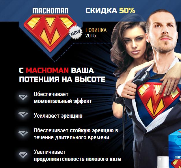 kupit-sredstvo-dlya-potentsii-v-internet-magazine