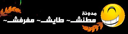 مطنشـ~ طايشـ~ مفرفشـ~