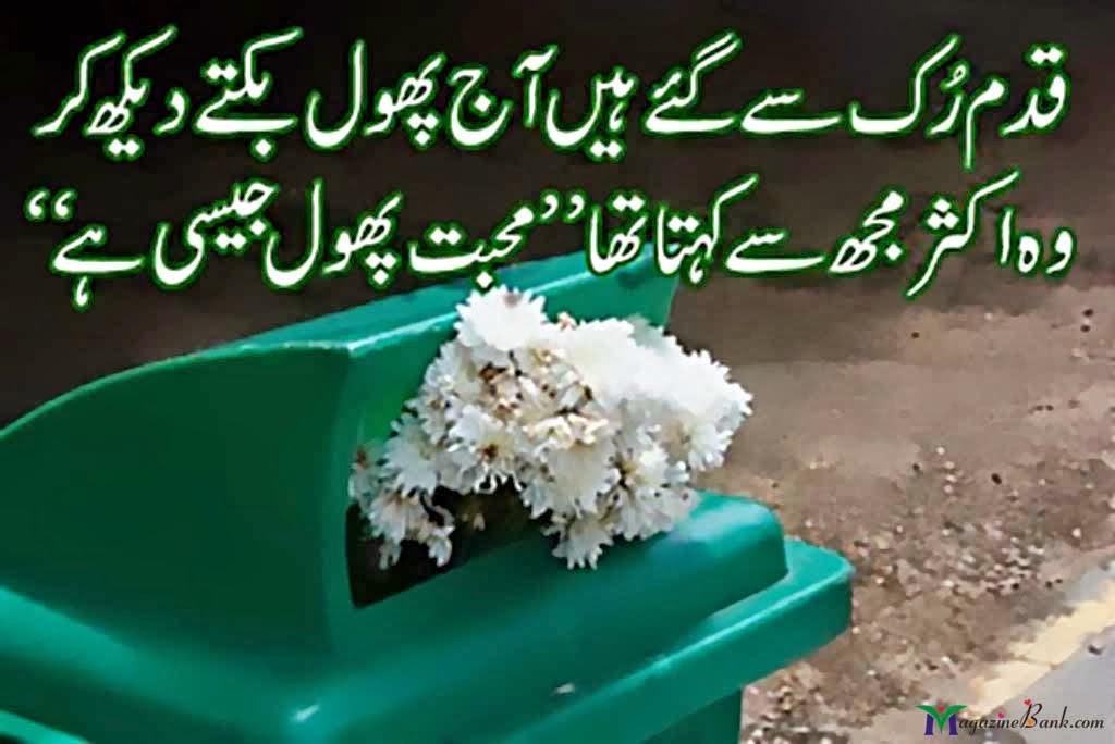 Sweet SMS Shayari In Urdu 2014