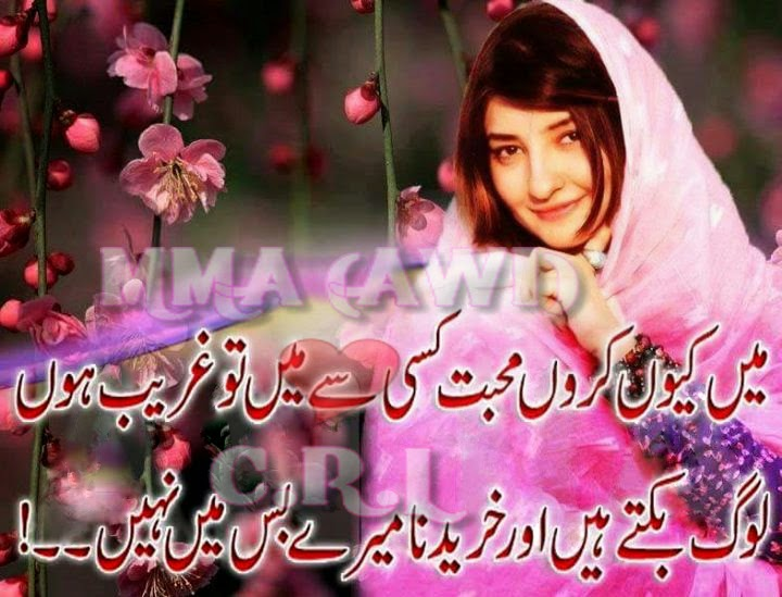 Urdu Love Shayeri 2 Love Urdu Sad Shayeri - Crazy Romantic Love