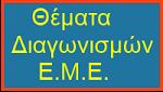 Θέματα Διαγωνισμών από την Ελληνική Μαθηματική εταιρεία