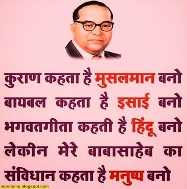 Dr. Ambedkar Quotes Thoughts slogan In English Hindi Marathi डॉ