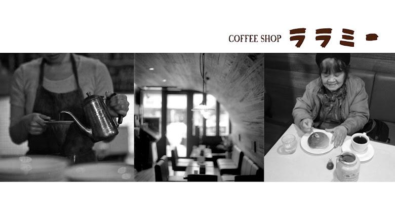 コーヒーシャープ ララミー