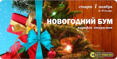 """СП """"Новогодний БУМ"""""""