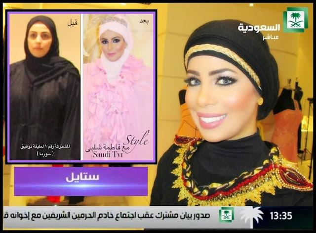 الحلقـة (1) من  إستايل Makeover على شاشة القناة الأولى السعودية 2014
