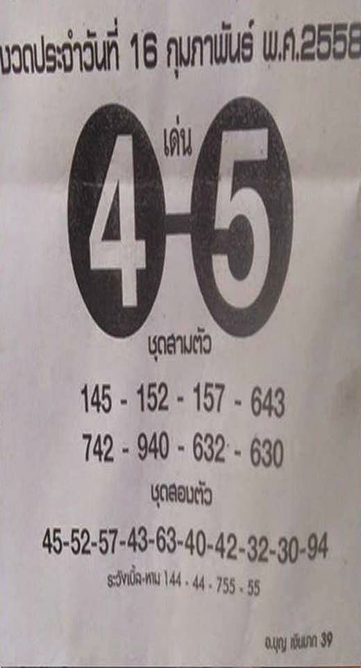 Website will help you find thai lottery latest news and thai lottery