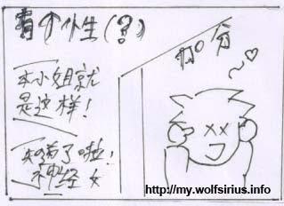 [Image: 有個性(?)]