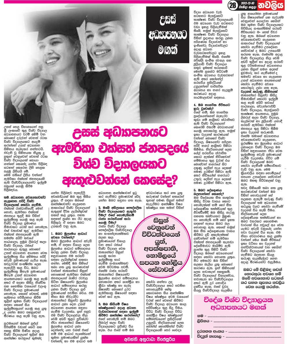 Nawaliya Sinhala News Paper http://sl2college.blogspot.com/2012/12 ...