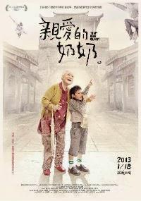To My Dear Granny - Qin ai de nai nai