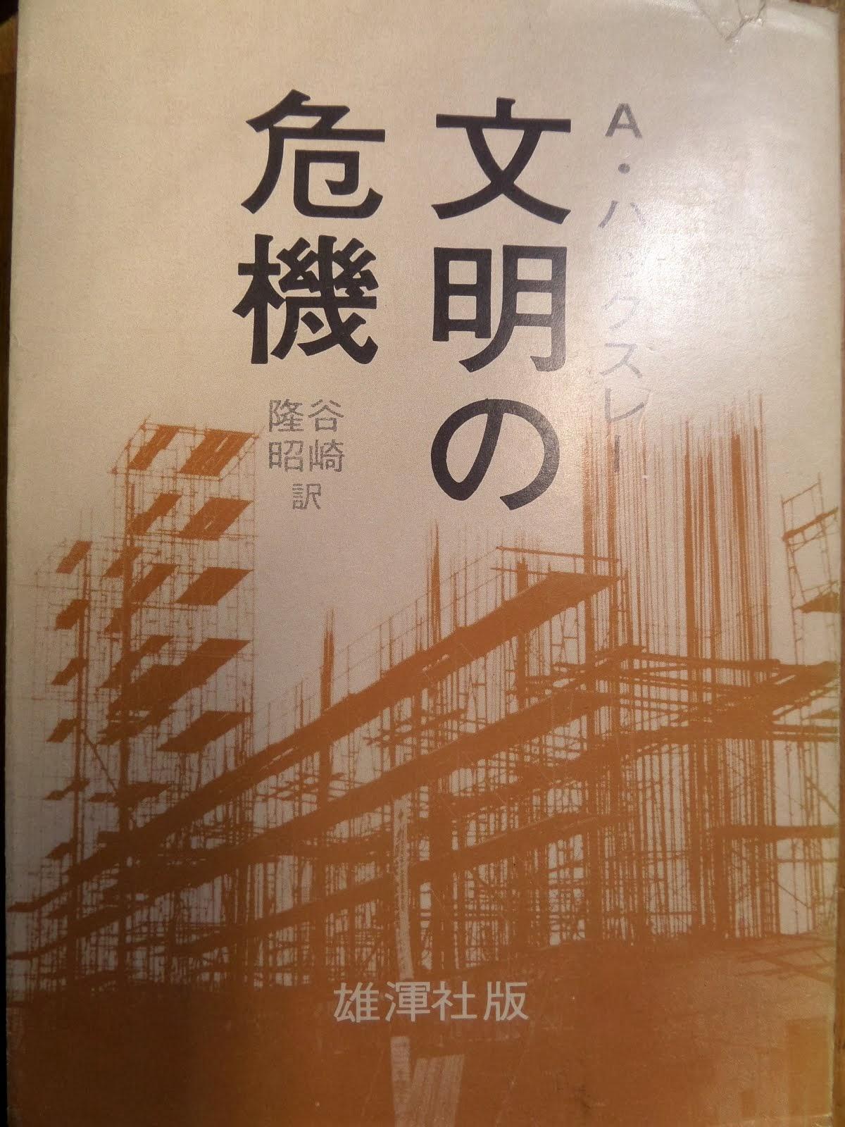 ハクスレーやオーエルの逆ユートピア問題解決へ 「文明の危機-素晴らしい新世界再訪-」を読む