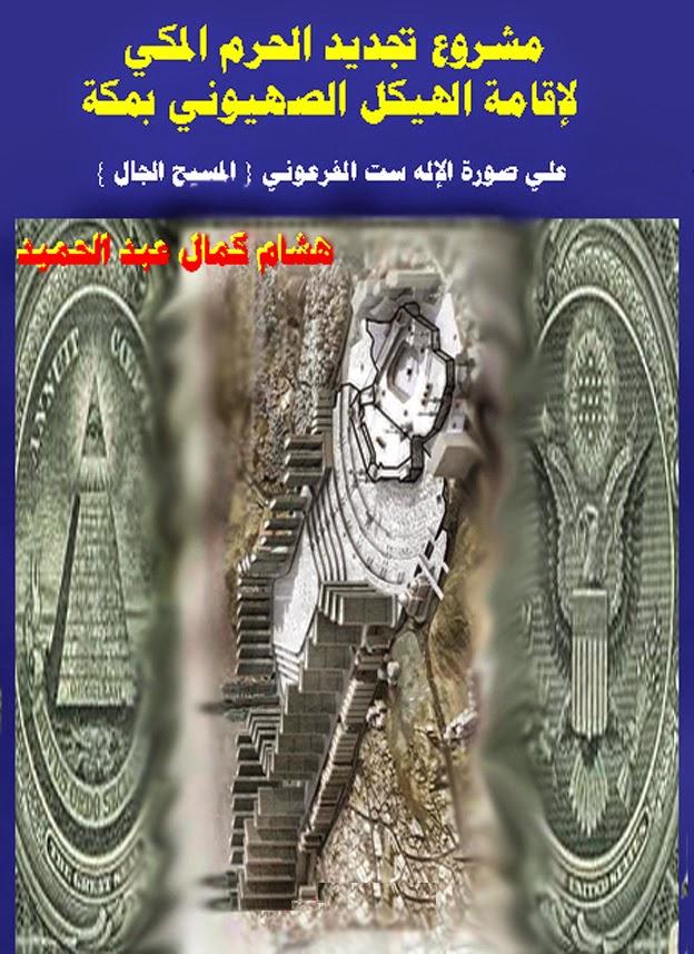 مشروع تجديد الحرم المكي لإقامة الهيكل الصهيوني بمكة علي صورة الإله ست الفرعوني - هشام كمال عبد الحميد