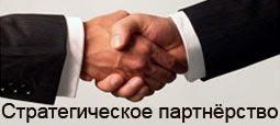 стратегическое партнёрство
