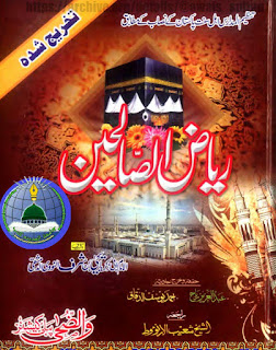 Riaz Us Saliheen Arbic ( ریاض الصالحین )