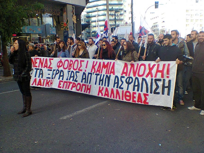 ΠΑΝΕΛΛΑΔΙΚΗ ΠΑΝΕΡΓΑΤΙΚΗ ΑΠΕΡΓΙΑ 3 ΔΕΚΕΜΒΡΗ - Αθήνα: Χιλιάδες απεργοί διαδήλωσαν με το ΠΑΜΕ ενάντια στην αντιλαϊκή πολιτική