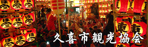 久喜市観光協会ブログ