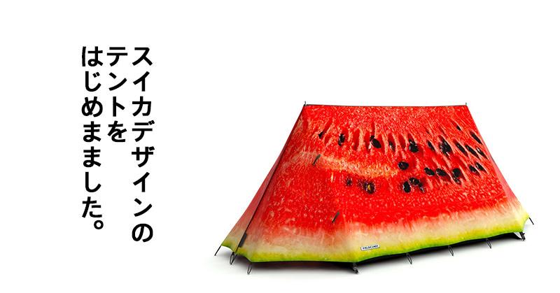 この夏は、この「スイカ型テント」ですごすっきゃない!
