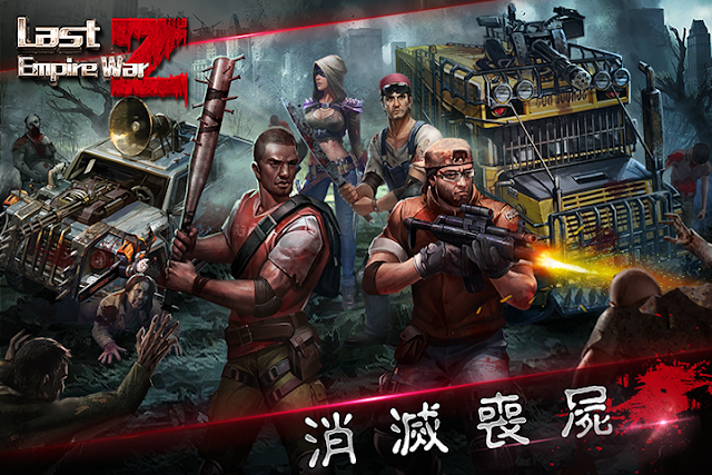 Last Empire - War Z Apk