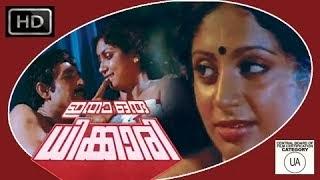 Watch Itha Oru Dhikkari (ഇതാ ഒരു ധികകാരി) Full Length Malayalam Movie Youtube Video Online