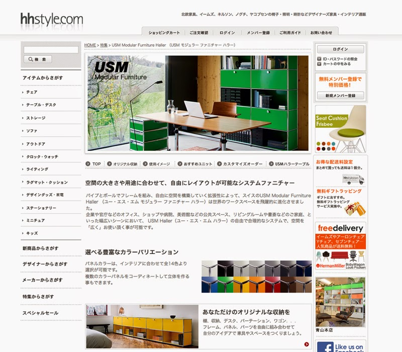 https://www.hhstyle.com/user_data/usm_modular_furniture_haller.php