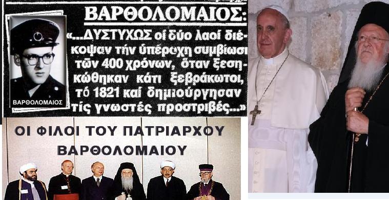 Η Ρωσία κατηγορεί τον Βαρθολομαίο ως πράκτορα της Νέας Τάξης
