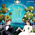 Sung Hoon (Roi) & Kim Jae Kyung -  Noble, My Love OST Part.1