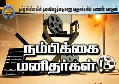 Sun News Vivatha Medai – சர்ச்சைக்குள்ளாகும் உதவி இயக்குனர்களின் ஊதியப் பிரச்சினைகள்