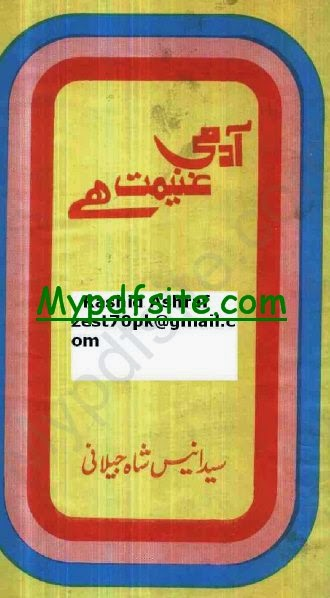 Aadmi Ghanimat Hai By Anees Jeelani