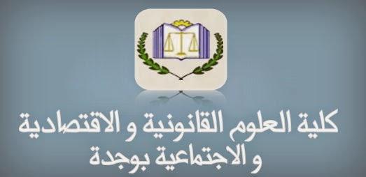 Masters et Masters Spécialisés 2014/2015 à la FSJES de Oujda