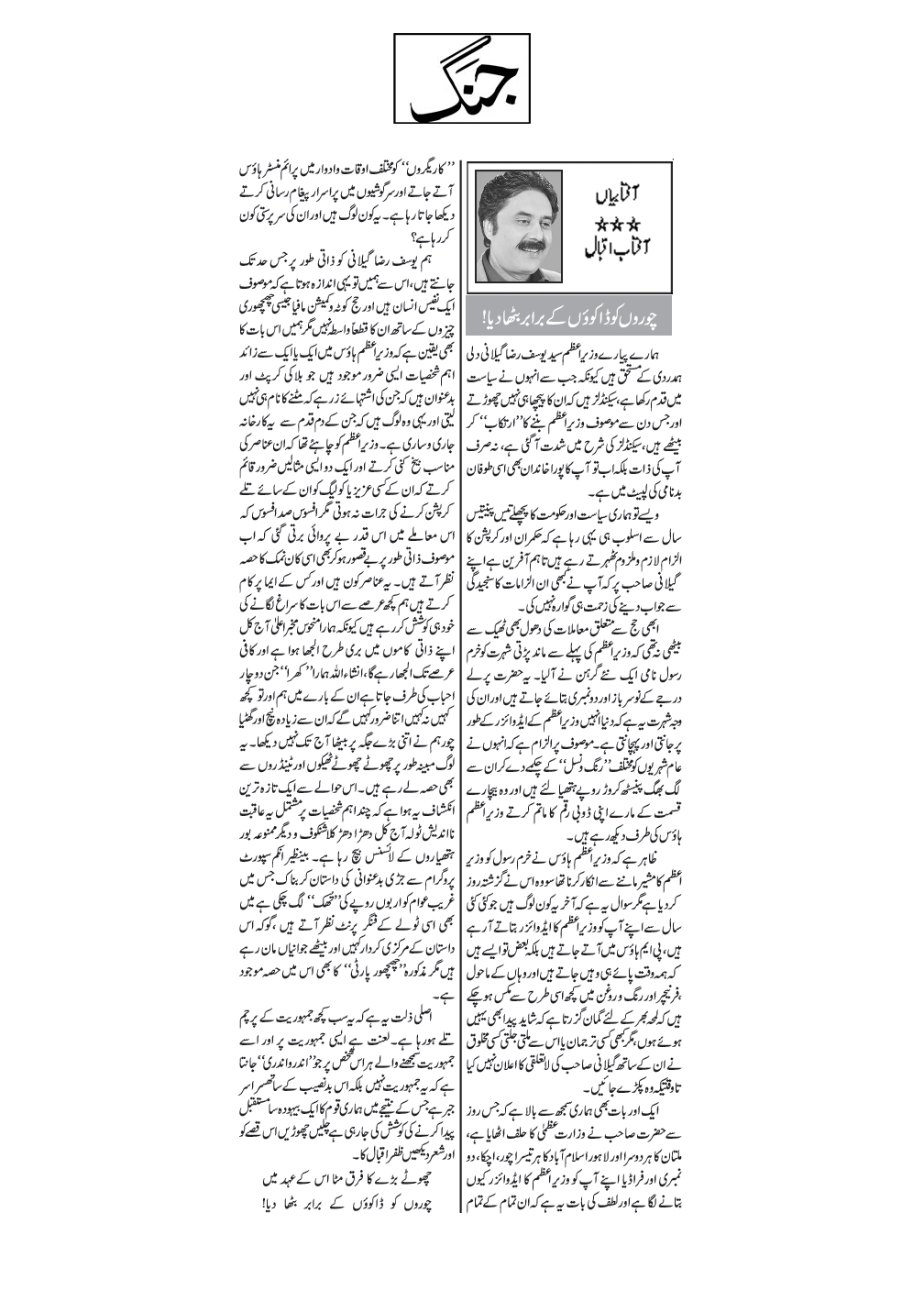 URDU COLUMNS JANG NEWS