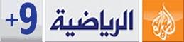 مشاهدة الجزيرة الرياضية 9+ بث مباشر مجانا