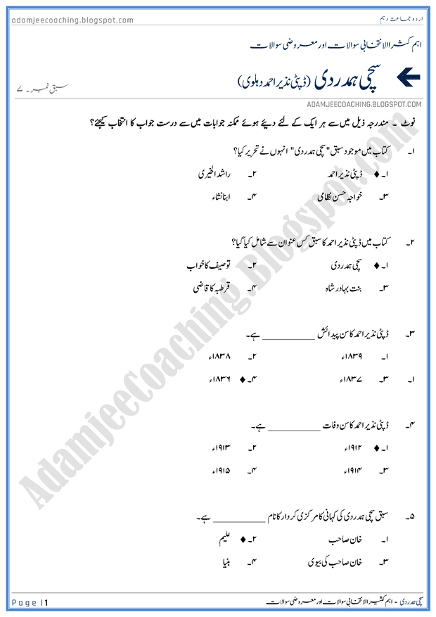 sachi-hamdardi-mcqs-urdu-10th