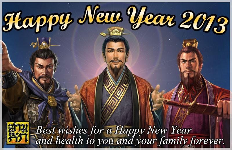การ์ดอวยพร สวัสดีปีใหม่ 2556 - Happy New Year 2013 โดยสามก๊กวิทยา