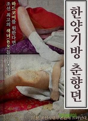 Hanyang Gibang Chunhyang 2015 [No Subs]