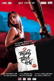 Koyekti Meyer Golpo (2012) - Raima Sen, Parno Mittra, Tanushree Chakraborty, Mumtaz Sorcar, Locket Chatterjee