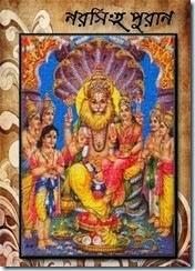 shiv mahapuran book in english pdf