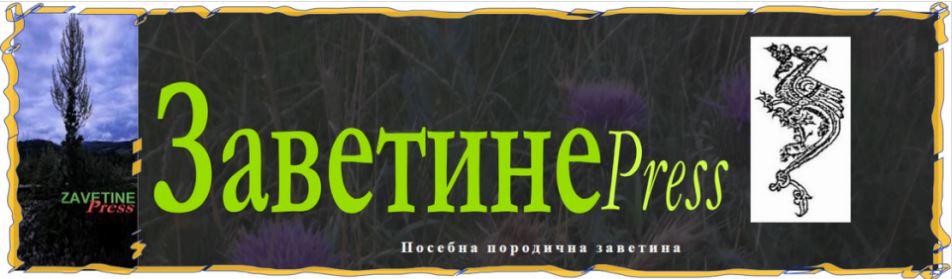 ЗАВЕТИНЕPress