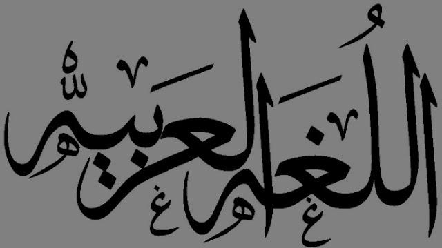 Mengapa al-Quran Berbahasa Arab
