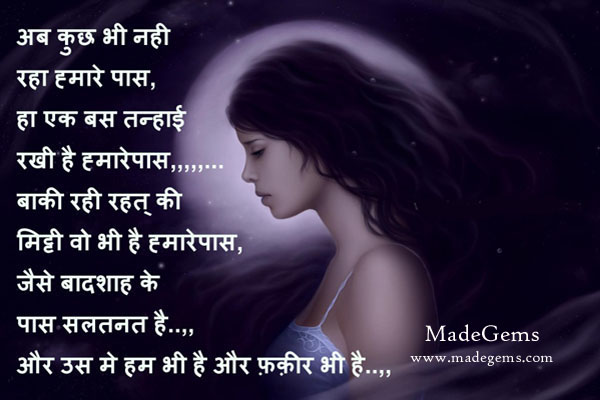 Sad Alone Girlfriend Hindi Shayari Wallpapers