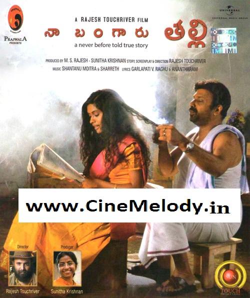 Na Bangaru Thalli Telugu Mp3 Songs Free  Download -2013