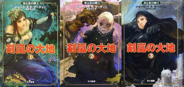 A song of ice and fire japanese japon cover art work  a storm of swords