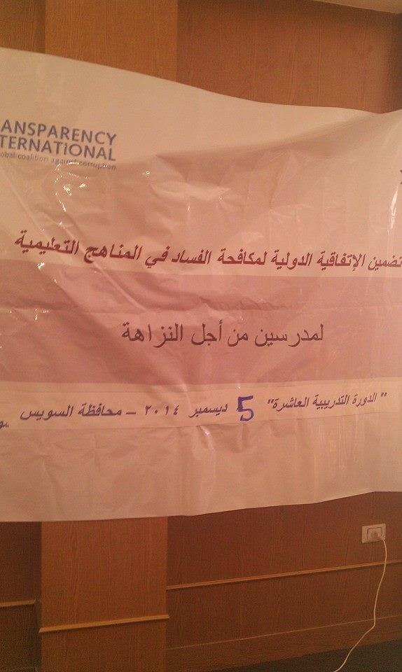 مدرسين من اجل النزاهة بالسويس , ورشة عمل #مدرسين من اجل النزاهة - #السويس