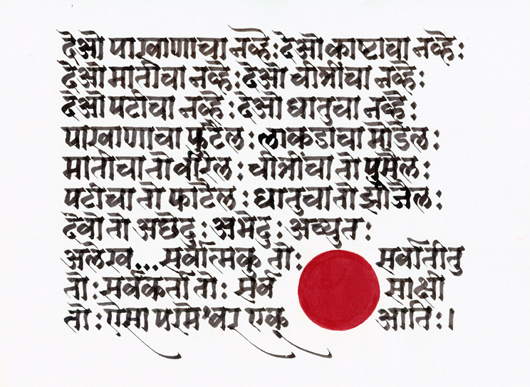 marathi calligraphy fonts () - Abstract Fonts - HD Wallpapers