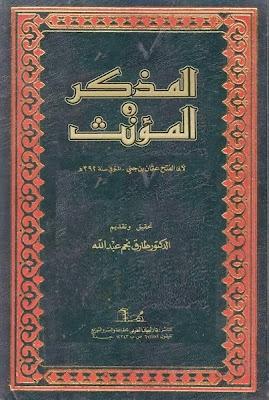 المذكر والمؤنث - لأبي الفتح عثمان بن جني pdf