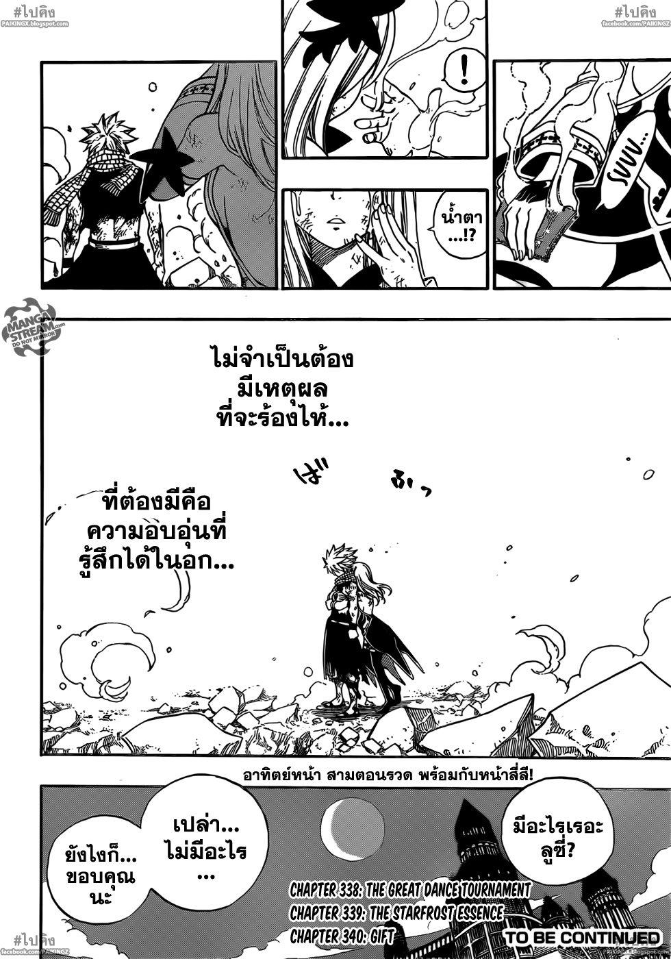 อ่านการ์ตูน Fairy-tail337 แปลไทย ทองอร่าม