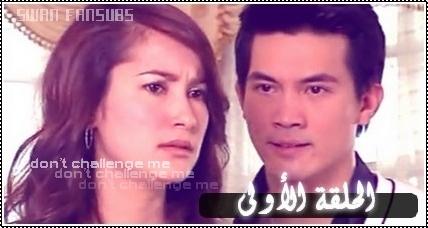 تحميل جميع حلقات الدراما التايلاندية