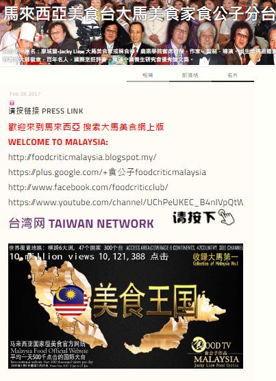 寰亚分台-台湾 Taiwan Website
