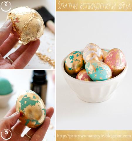 Златни великденски яйца на петна