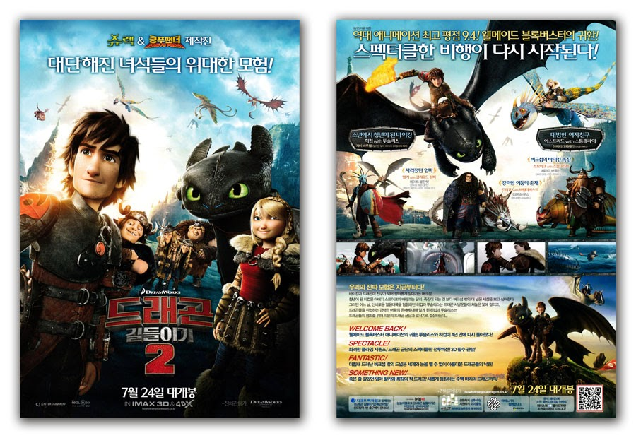 Gakgoong posters how to train your dragon 2 movie poster 2014 jay how to train your dragon 2 movie poster 2014 jay baruchel gerard butler america ferrera cate blanchett kristen wiig jonah hill ccuart Gallery