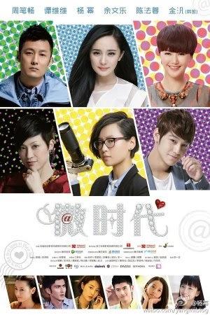 Tình Yêu Thời Weibo - Love of Tiny Times (2014) VIETSUB - (17/40)
