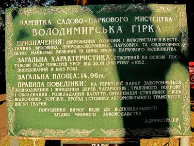 Информационный щит о Владимирской горке
